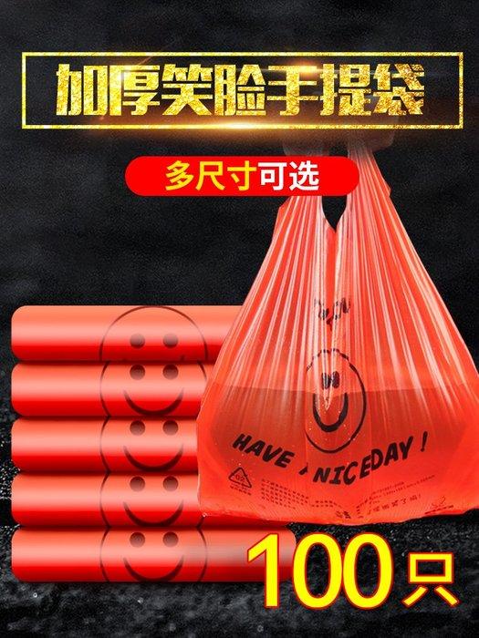 聚吉小屋加厚紅色塑料袋大號家用笑臉袋手提式背心塑料袋子批發結婚手提袋(規格不同價格不同)#袋#垃圾袋