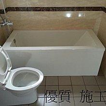 優質精品衛浴 (固定式浴缸特殊乾式工法,施打防霉膠) RF-157B 纯手工獨立缸施工完成圖1份