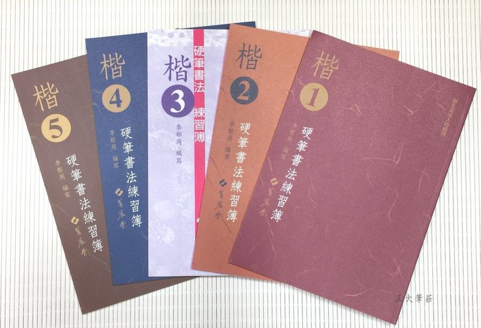 正大筆莊~『楷書、行書硬筆書法練習簿  1 ~ 5   全五冊』 硬筆書法 練習 李郁周編 蕙風堂出版
