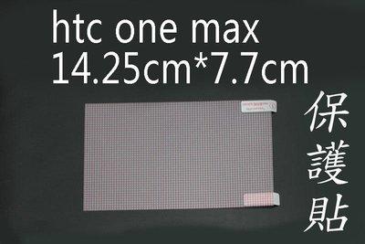 HTC One T6 Max 803s 高透 高清 亮面 霧面 螢幕 保護貼 保貼 4H 2片一組 新北市