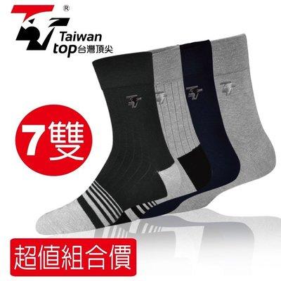 台灣頂尖-科技除臭襪 紳士襪7雙竹炭襪(除臭保證)最吸汗除臭的襪子/運動襪