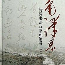 毛澤東詩詞書法詩意畫鑒賞 季世昌 2013-1 商務印書館國際