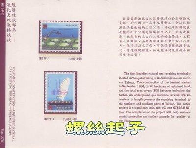 特276經濟建設郵票─液化天然氣接收站(七十九年版)1套2全送護票卡+首日封