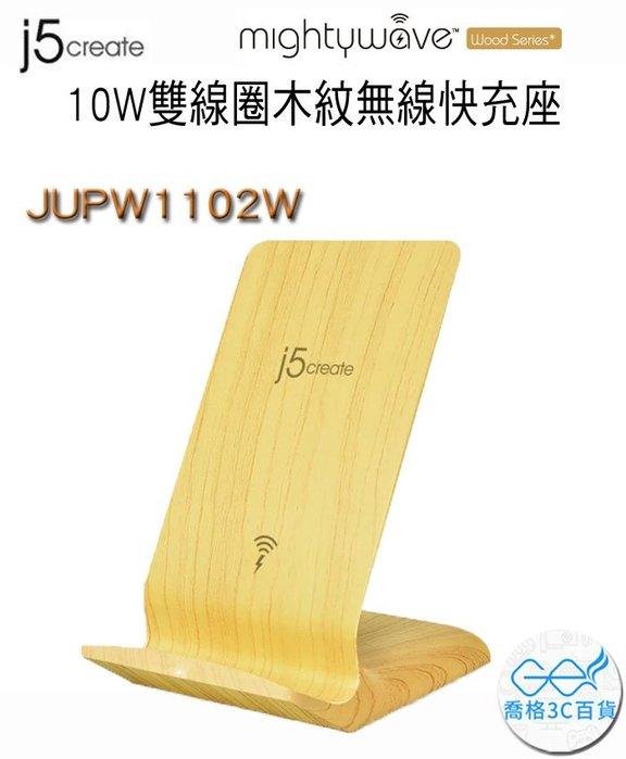 【開心驛站】Kaije凱捷 j5 JUPW1102W 10W雙線圈木紋無線快充座(附QC3.0 USB快速充電器)
