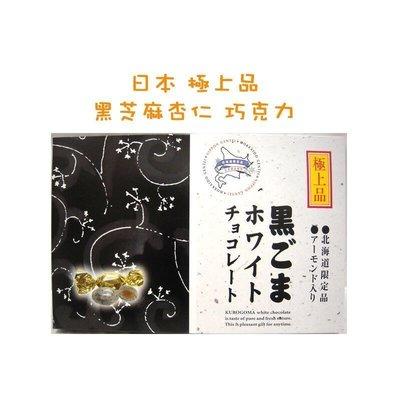 *日式雜貨館*日本北海道限定品 極上品 黑芝麻杏仁白巧克力 提拉米蘇巧克力 現貨+預購