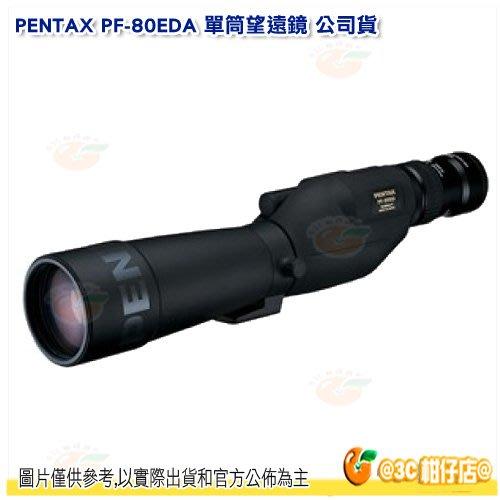 日本 PENTAX PF-80EDA 單筒 傾斜型望遠鏡 公司貨 小型輕便 防水 大口徑 適用賞鳥 觀星 登山 運動賽事