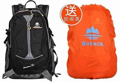 【露西小舖】Botack中小型登山背包雙肩後背包(32公升含防水罩雨衣SBS拉鏈)雙肩背包旅行背包揹包揹袋雙肩揹包雙肩包