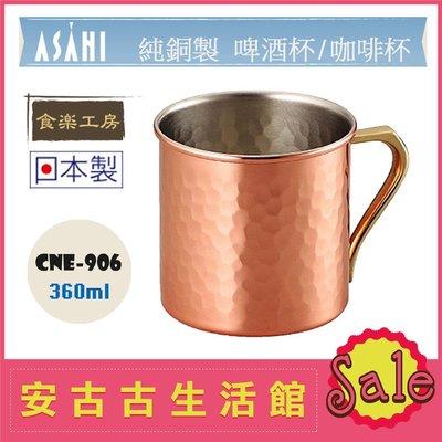 (現貨!)日本 ASAHI 食樂工房【CNE-906】純銅製馬克杯 360ml 啤酒杯 飲料杯 CNE906 食楽工房