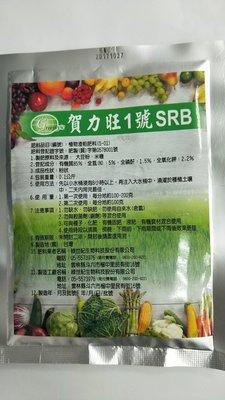 綠世紀-賀力旺SRB土壤強力活化劑 100G