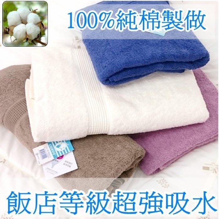 飯店級浴巾 煙斗牌 LIUKOO 厚款浴巾 重15兩100%純棉 台灣製造 ☆全方位寢具☆