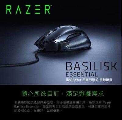SAFEHOME 雷蛇Razer Basilisk Essential 巴塞利斯蛇標準版 電競滑鼠 GJ27939