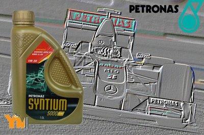 PETRONAS F1賓士車隊 賽車級機油 5W30 特價560 另有0W40 10W60 5W40 10W40 (selenia shell tnt agip 可參考) 台中市