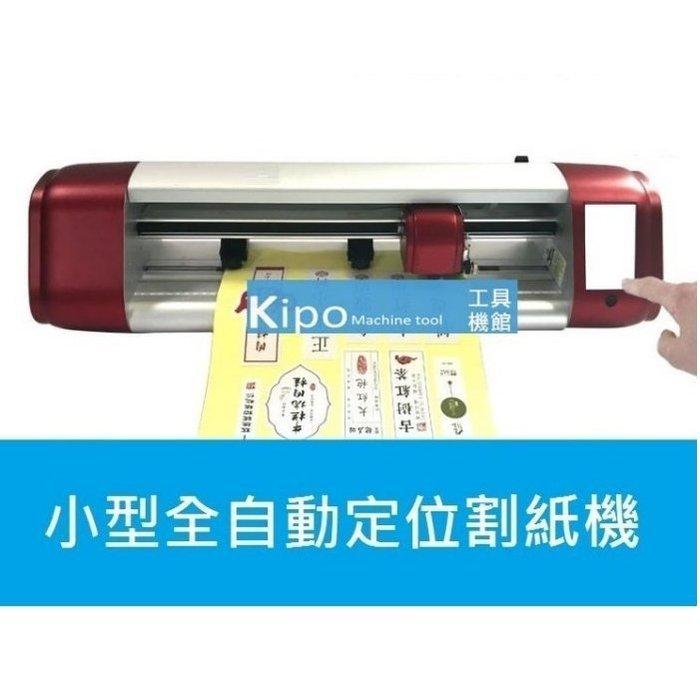 A3小型自動定位電腦剪纸 刻字機 熱轉印割紙機 不乾膠標籤切割機 紙雕 裁切機 切紙機-VGA012194A