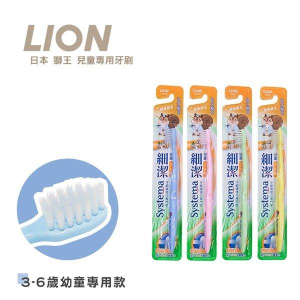 日本獅王兒童細潔牙刷園兒用(3∼6歲適用)- 顏色隨機出貨  (牙刷/兒童牙刷)