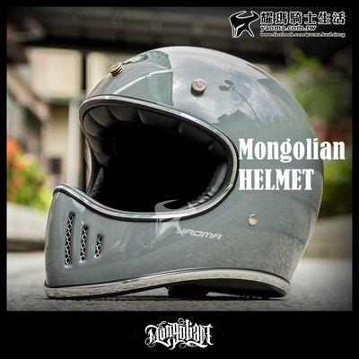 蒙古人 安全帽 山車帽 水泥灰 雙D扣 CNS DOT 認證 復古 哈雷 重機 耀瑪騎士生活機車安全帽部品