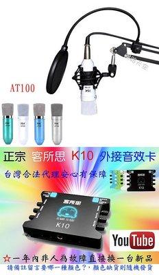 第8號套餐之6C: K10電容麥克風 ISK AT100+ NB-35支架+13cm防噴網送166種音效