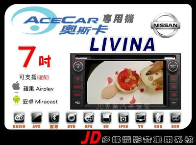 【JD 新北 桃園】ACECAR NISSAN LIVINA 裕隆 DVD/USB/數位/導航/藍芽 7吋觸控專用主機