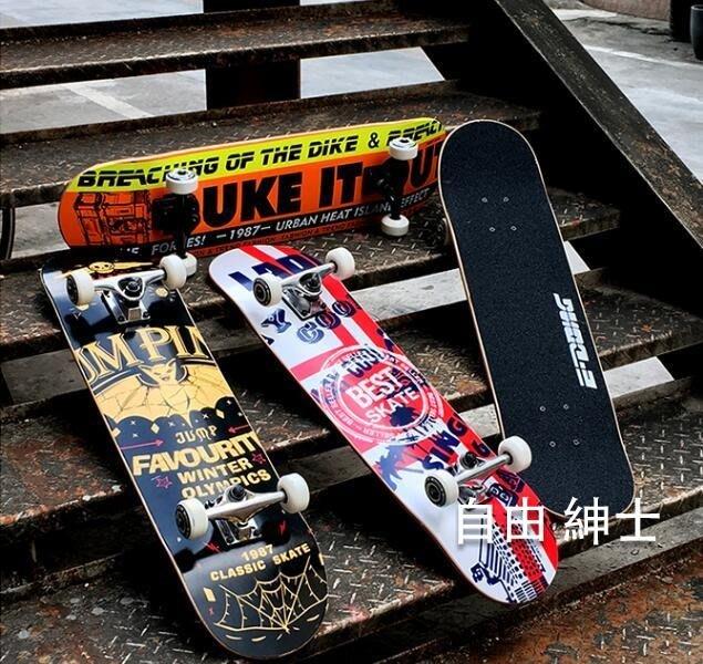 滑板初學者專業雙翹板男女兒童青少年成人代步刷街四輪滑板車免運WY