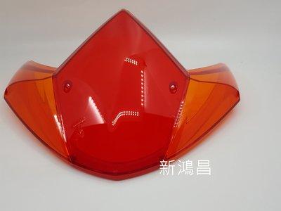 【新鴻昌】#特價中# GR 125 後燈殼 剎車燈殼 煞車燈殼 橘紅