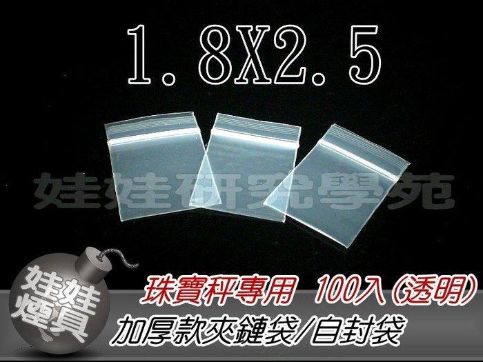 ㊣娃娃研究學苑㊣電子秤 珠寶秤 專用加厚20絲樣品袋 夾鏈袋 1.8X2.5公分(G003)