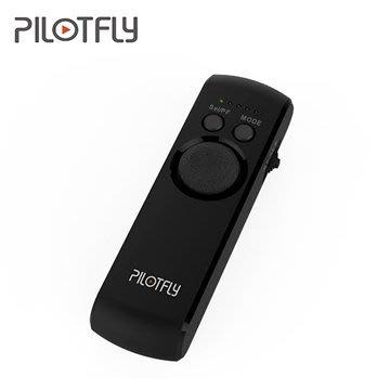 【EC數位】PILOTFLY  ZA-2+BD1+RM-1B遙控器 套組(適用H2-45/探險家) 藍牙自動配對