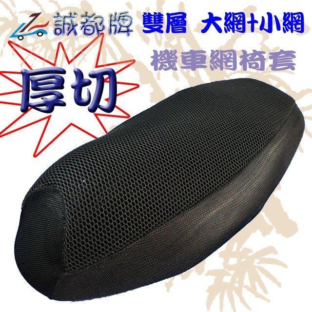 增厚 防燙 舒適 網椅套 【誠都牌】【AF-33】雙層 透氣 通用 隔熱 勁豪 GP 豪邁 雷霆 G6 RS LIKE