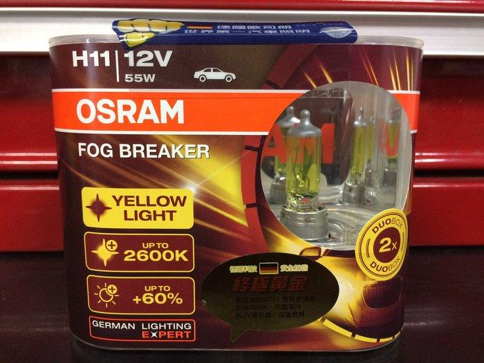 不賣假貨  歐司朗 OSRAM H11 2600K 終極黃金 燈泡  增亮60% 台灣歐司朗正貨  非平行輸入