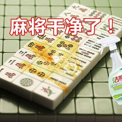 奇奇店-熱賣款 (買2送1)麻將清洗劑...