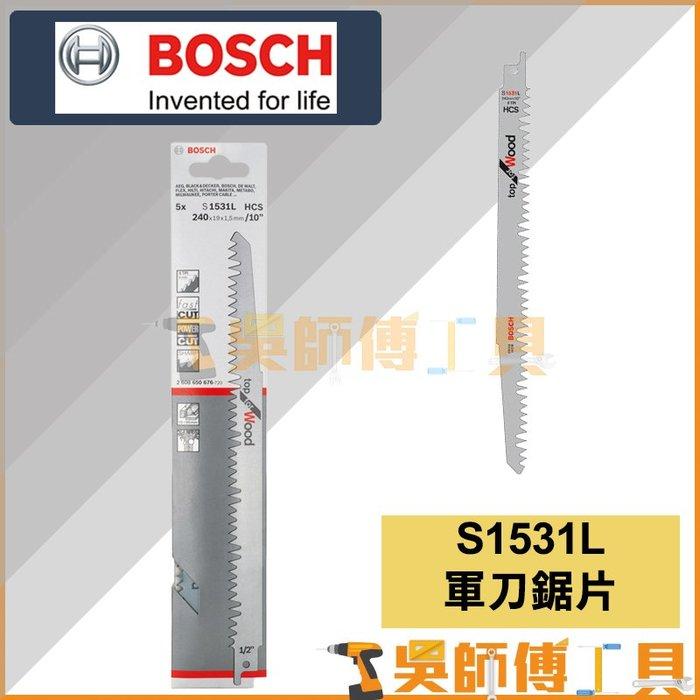 *吳師傅工具*博世 BOSCH S1531L 軍刀鋸片 240mm *單支(5支/卡)