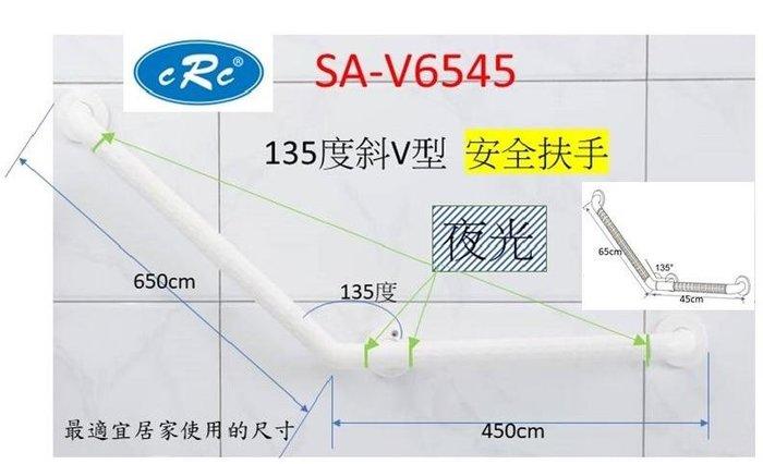 【CRC】【SA-V6545】安全扶手 135度型輔助把手 防滑 夜光設計 居家無障礙空間樂齡 銀髮族專用輔具 衛浴熱銷
