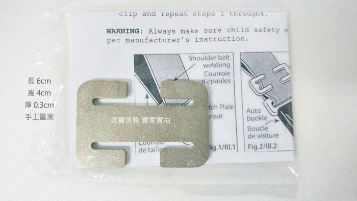 台製 安全座椅 安全帶 固定鐵片 Locking clip 【DI0002】