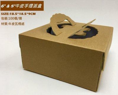 【特價品】8吋牛皮手提派盒(232X232X90mm)100入 蛋糕盒/紙盒/手提盒 另有8吋【CH064】