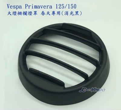 【嘉晟偉士】Vespa Primavera 125/150 大燈柵欄燈罩 頭燈罩 春天專用 消光黑
