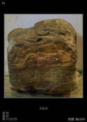 【四行一藝術空間 】原石擺件‧大化石 高25X寬24X厚17CM  售價 $8,000