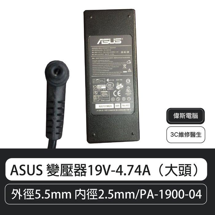 【偉斯電腦】ASUS 變壓器19V-4.74A(大頭) A42F A42J A43S A43SV A53S A53SD