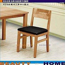 【Beauty My Home】18-LT-602-2伯爵水曲流原木色餐椅【高雄】