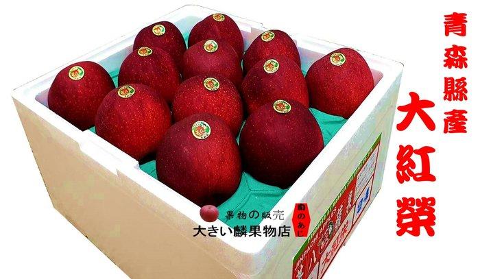 ※宏麟水果行※產地直送 日本青森縣大紅榮蘋果原裝24入 本島免運