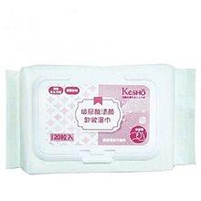 Kesho玻尿酸卸妝濕巾120入附發票