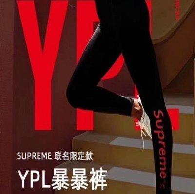 正品保證 澳洲YPL小狗燃 脂 褲四代瑜伽暴暴褲Supreme聯名瘦 腿 褲女士打底健身塑身褲 打底褲 彈力褲