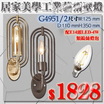 《基礎照明》(WG4951/2) 居家美學工業藝術壁燈 長條網狀型 配E14LED-4W類鎢絲燈泡 適用餐廳等工業氣氛燈