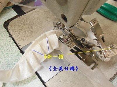 《工業用縫紉機可調褶數打摺器》車樂美*勝家*Brother兄弟牌*拼布材料*製作衣服寢具窗簾