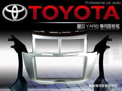 音仕達汽車音響 台北 豐田 TOYOTA YARIS 車型專用 2DIN 銀色 音響主機面板框 6.5/7吋