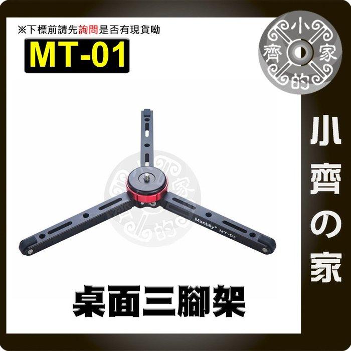 MT-01 80KG超強耐重 鋁合金 手機 單眼 直播 迷你腳架 迷你三腳架 桌上型腳架 小齊的家