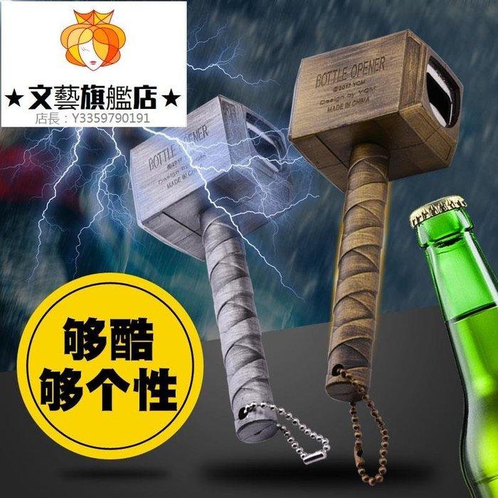 預售款-WYQJD-創意雷神之錘磁力啤酒開瓶器復古錘子汽水啟瓶器起子趣味開酒器*優先推薦