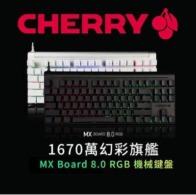 『高雄程傑電腦』Cherry MX Board 8.0 RGB 白色 銀/青軸 側刻 87鍵【CH-G80-3888】