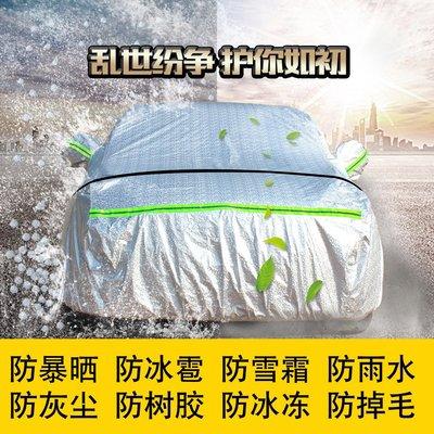 @心悅精品 汽車夏季新款車衣大眾朗逸plus車衣車罩四季通用防曬防雨凍加厚2017款2019車套外罩