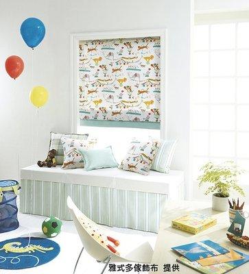 【窗的世界家飾館】20年專業製作達人,雅式多2018系列窗簾P257 英國進口A7947