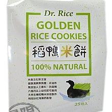 美好人生 Dr.Rice 稻鴨米餅-原味 3g*25包/袋【A70001】(超取需7包以內)
