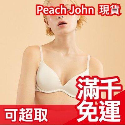 現貨【Peach John 棉質素面內衣 薰衣草紫70C】日本正品 YUMMY MART 限量雜誌款❤JP Plus+