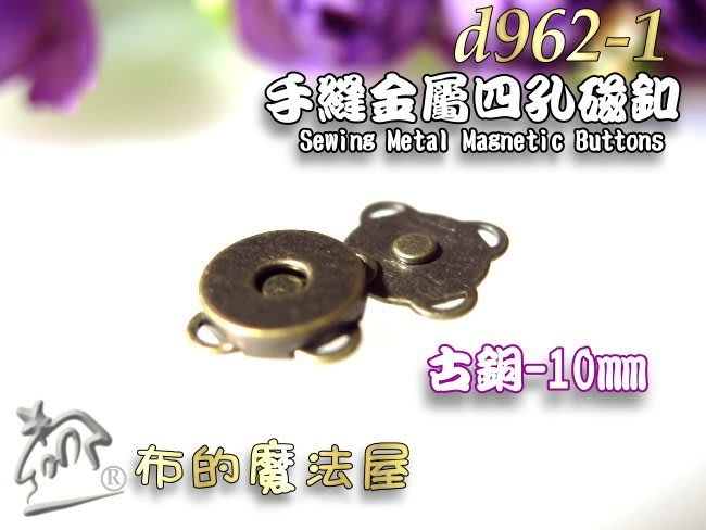 【布的魔法屋】d962-1古銅10mm強磁手縫四方磁扣-5入優惠組(買10送1,四角磁釦,四孔花邊梅花磁扣,手縫磁釦)